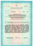 Лицензия-на-меддеят3