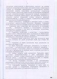 устав_29012015_0005