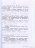 устав_29012015_0006