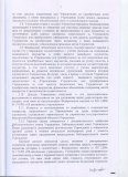устав_29012015_0007