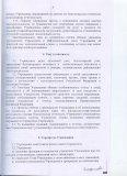 устав_29012015_0008