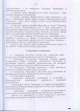 устав_29012015_0010