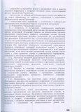 устав_29012015_0012