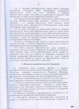 устав_29012015_0017