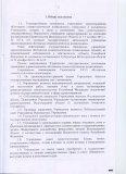 устав_29012015_0002