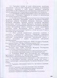 устав_29012015_0003