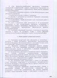устав_29012015_0004