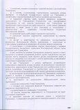 устав_29012015_0009