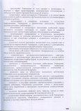 устав_29012015_0011