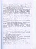 устав_29012015_0013