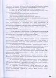 устав_29012015_0014