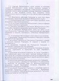 устав_29012015_0015