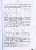 устав_29012015_0016